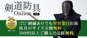 剣道防具オンライン